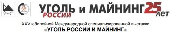 АО ДАКТ-Инжиниринг примет участие в ХХV юбилейной международной  специализированной выставке технологий горных разработок УГОЛЬ РОССИИ И МАЙНИНГ